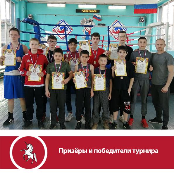 Победители и призёры турнира по боксу